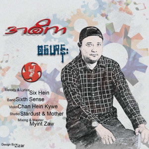 Listen to အဓိက song with lyrics from Six Hein