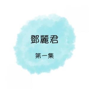 鄧麗君的專輯鄧麗君, 第一集