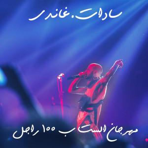 Album Mahragan El Set Bi 100 Ragel from Sadat El 3almy