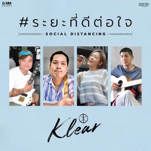 อัลบัม ระยะที่ดีต่อใจ - Single ศิลปิน Klear