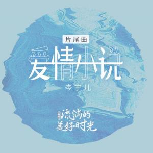 岑寧兒的專輯愛情小説 (電視劇《流淌的美好時光》片尾曲)