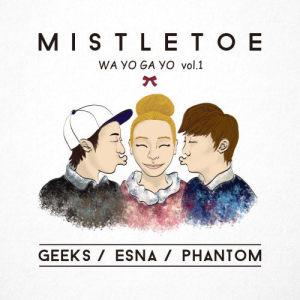 ฟังเพลงออนไลน์ เนื้อเพลง Mistletoe ศิลปิน Geeks