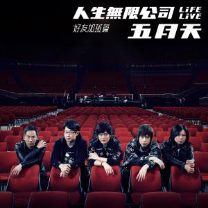 收聽五月天的私奔到月球 (feat. 陳綺貞) [Life Live] (Life Live)歌詞歌曲