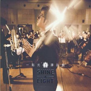 譚詠麟的專輯一點光SHINE A LIGHT