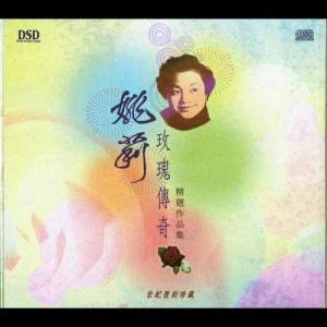 姚莉的專輯玫瑰傳奇 精選作品集