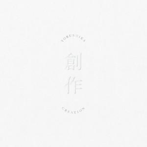 ヨルシカ的專輯Creation