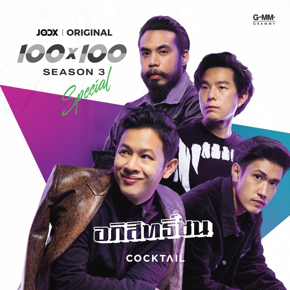 อภิสิทธิ์ชน [JOOX Original] - Single