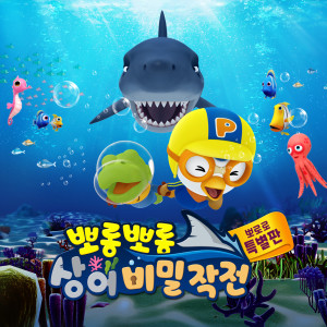 ICONIX的專輯Pororo vs Shark