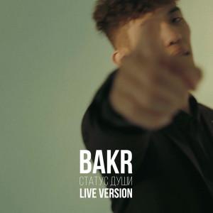 Album Статус души (Live) from Bakr