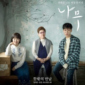 Akdong Musician的專輯'The Unexpected Meeting', Pt. 8