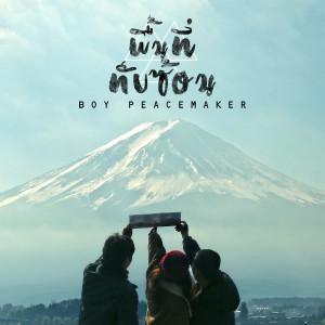ดาวน์โหลดและฟังเพลง พื้นที่ทับซ้อน พร้อมเนื้อเพลงจาก บอย Peacemaker