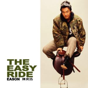 陳奕迅的專輯The Easy Ride