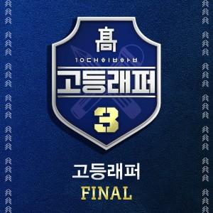 อัลบั้ม School Rapper3 Final