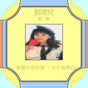 劉珺兒的專輯劉珺兒, Vol. 2: 幸福的我和你 / 分手難開口