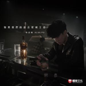 布志綸的專輯如果我們的語言是威士忌