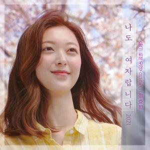 อัลบัม I'm a Woman, Too(2021) (Cherry-Blossom Fate OST Part.1) ศิลปิน JEONG HYO BEAN