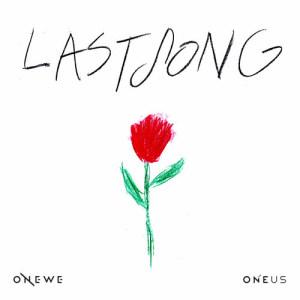 收聽원위的LAST SONG歌詞歌曲