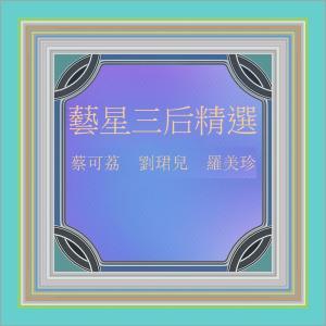 劉珺兒的專輯藝星三後精選