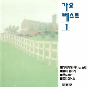 韓國羣星的專輯가요베스트1