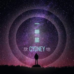 CYDNEY 欣怡的專輯一顆星