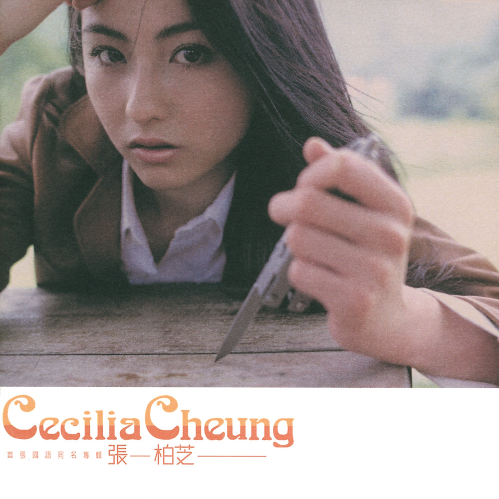 Ready For Love 2000 Cecilia Cheung