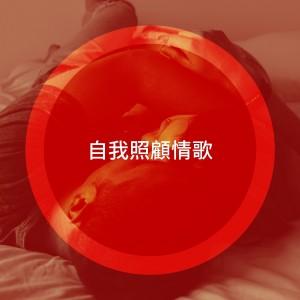 Album 自我照顾情歌 from Piano Love Songs