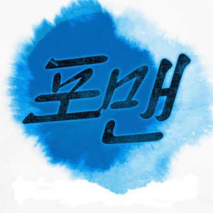 Album The 5th Album(vol.1) [The True Story] from 포맨