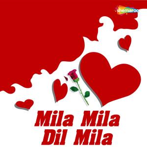 Album Mila Mila Dil Mila from Ubrato Das