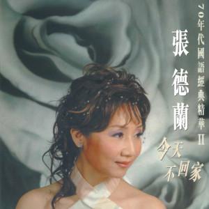張德蘭的專輯張德蘭 今天不回家 (70年代國語經典精華II)