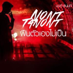 อัลบัม ฝืนตัวเองไม่เป็น - Single ศิลปิน NONT TANONT