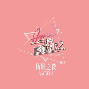 許靖韻的專輯情歌之後 (《今晚唱飲歌2》version)