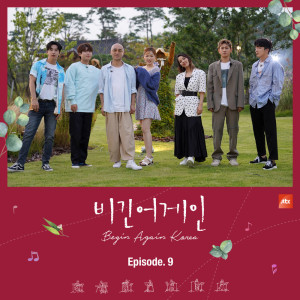 """Album Deep in the Night (From The Original TV Show """"Begin Again Korea"""") Ep.9 from 하림"""