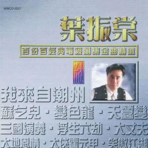 收聽葉振棠的緣份是天意 (亞洲電視劇《我來自潮洲》插曲)歌詞歌曲