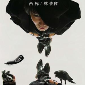 林俊傑的專輯西界