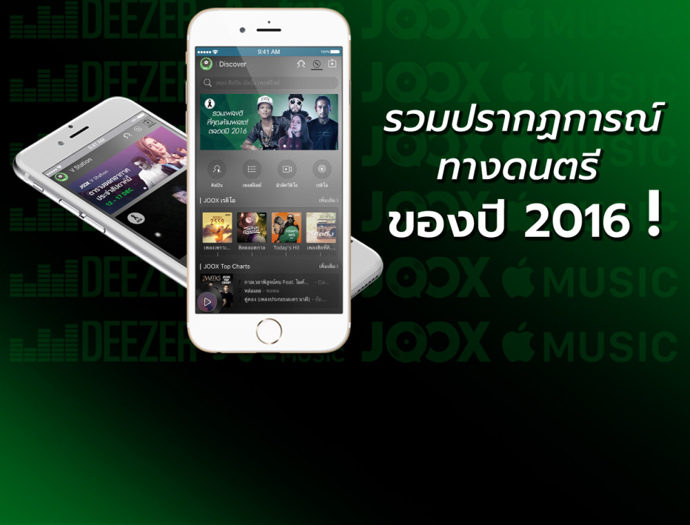บทสรุปของวงการเพลงไทยในรอบปีและเทรนด์ใหม่ของนักฟังเพลงในปีหน้า