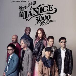 衛蘭 Janice Vidal的專輯Janice 3000 Day & Night Concert