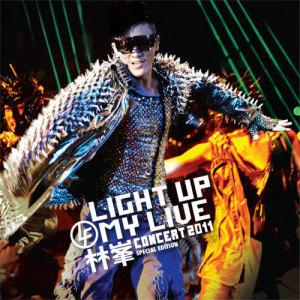林峯的專輯林峯 Light Up My Live Concert 2011