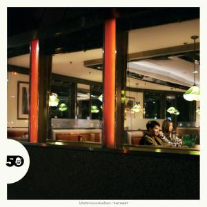 อัลบัม ในคืนที่เราเจอะเจอกันครั้งแรก [BOYd50th] ศิลปิน บอย โกสิยพงษ์