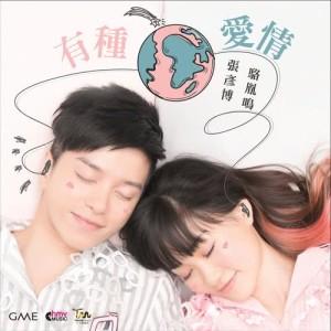 張彥博的專輯有種愛情 (合唱版)