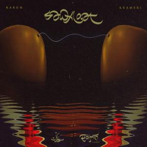 Album Sawalaat from Karun