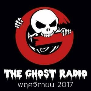 อัลบัม เรื่องเล่า The Ghost Radio พฤศจิกายน 2017 ศิลปิน The Ghost Radio