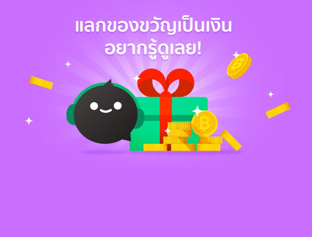 วิธีแลกของขวัญให้เป็นเงินบน JOOX