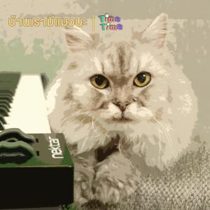 อัลบัม บ้านเรามีแมวนะ ศิลปิน TimeTime
