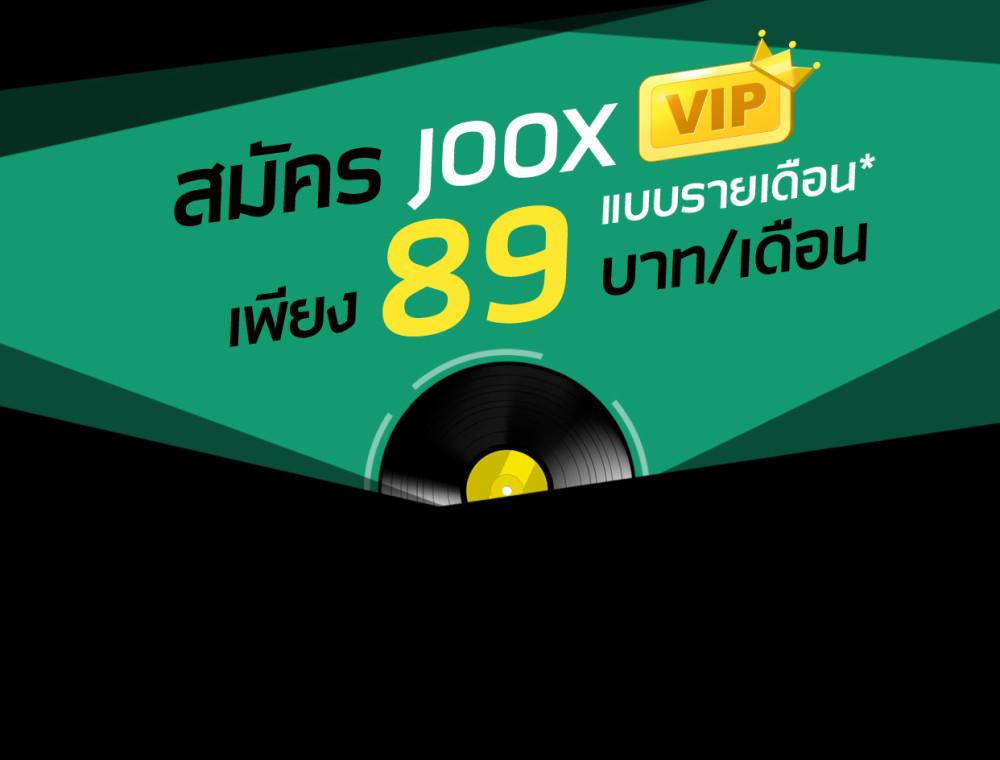 สะดวกและประหยัดกับ JOOX VIP แบบอัตโนมัติ!