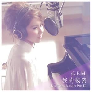 G.E.M. 鄧紫棋的專輯我的祕密 (Live Piano Session: Part III)