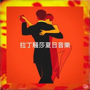 Album 拉丁骚莎夏日音乐 from Salsa Latin 100%