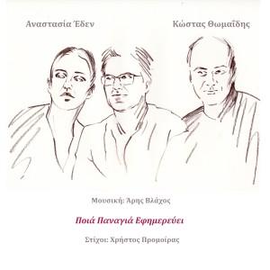 Album Pia Panagia Efimerevi from Kostas Thomaidis