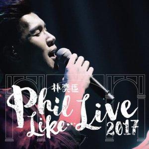 林奕匡的專輯Phil Like Live (Phil Like Live)