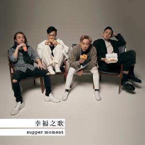 Supper Moment的專輯幸福之歌 (國語版)