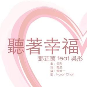"""吳彤的專輯聽著幸福 (feat. 吳彤) - nowTV """"花嫁"""" 節目主題音樂"""